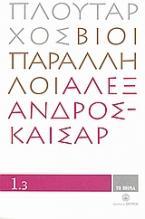 Βίοι Παράλληλοι 1.3: Αλέξανδρος - Καίσαρ