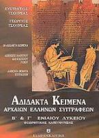 Αδίδακτα κείμενα αρχαίων Ελλήνων συγγραφέων Β΄ και Γ΄ ενιαίου λυκείου