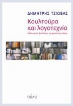 Κουλτούρα και λογοτεχνία