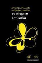 Το κίτρινο λουλούδι