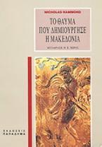 Το θαύμα που δημιούργησε η Μακεδονία