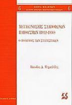 Μετακινήσεις Σλαβόφωνων πληθυσμών 1912-1930