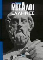 Μεγάλοι Έλληνες: Πλάτων
