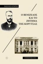 Ο Βενιζέλος και το ζήτημα της Κορυτσάς