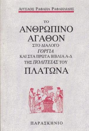 Το ανθρώπινο αγαθόν στο διάλογο Γοργία και στα πρώτα βιβλία Α-Δ της Πολιτείας του Πλάτωνα