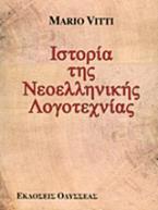 Η ιστορια της Νεοελληνικής Λογοτεχνίας