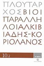 Βίοι Παράλληλοι 10.2: Αλκιβιάδης - Κοριολανός