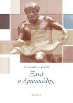Ξανά ο Αριστοτέλης;