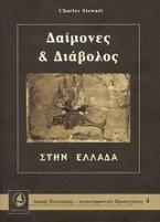 Δαίμονες και διάβολος στην Ελλάδα