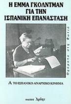 Η Έμμα Γκόλντμαν για την ισπανική επανάσταση: Α. Το ισπανικό αναρχικό κίνημα