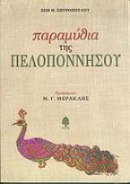 Παραμύθια της Πελοποννήσου
