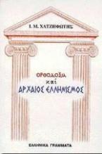 Ορθοδοξία και αρχαίος ελληνισμός