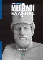 Μεγάλοι Έλληνες: Περικλής