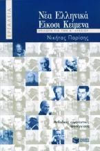 Νέα ελληνικά, είκοσι κείμενα επιλογή για την Α΄ λυκείου