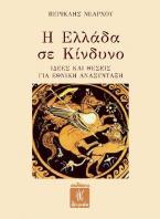 Η Ελλάδα σε Κίνδυνο