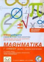 Μαθηματικά Γ' Λυκείου Κατεύθυνσης