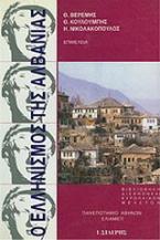 Ο ελληνισμός της Αλβανίας