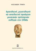 Αρχαιολογική, Μουσειολογική και Εκπαιδευτική Προσέγγιση Μουσειακών Προϊστορικών Συλλογών στην Ελλάδα
