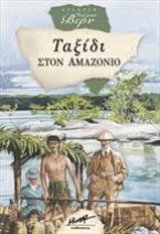 Ταξίδι στον Αμαζόνιο