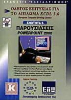 Παρουσιάσεις PowerPoint 2000