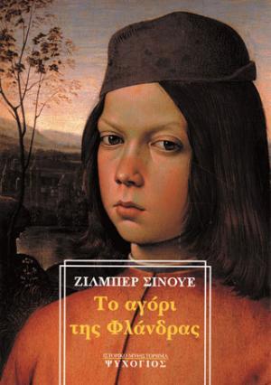 Το αγόρι της Φλάνδρας