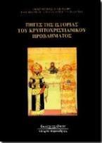 Πηγές της ιστορίας του κρυπτοχριστιανικού προβλήματος