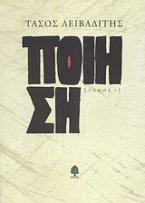 Ποίηση 1972-1977