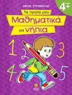 Τα πρώτα μου μαθηματικά για νήπια