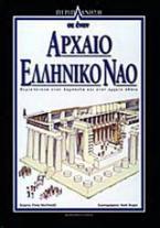 Περιπλάνηση σε έναν αρχαίο ελληνικό ναό