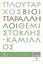 Βίοι Παράλληλοι 5.1: Θεμιστοκλής - Κάμιλλος