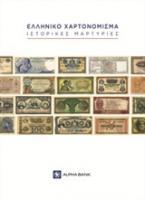 Ελληνικό χαρτονόμισμα: Ιστορικές μαρτυρίες