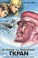 Τα τέκνα του πλοιάρχου Γκραν