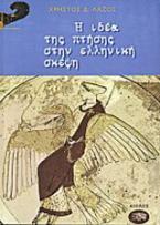 Η ιδέα της πτήσης στην ελληνική σκέψη