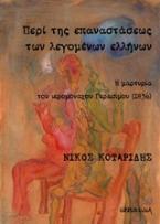 Περί της επαναστάσεως των λεγομένων ελλήνων