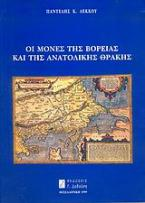 Οι μονές της βόρειας και της ανατολικής Θράκης