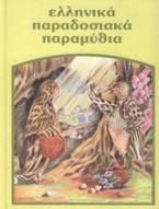 Ελληνικά Παραδοσιακά Παραμύθια: Το παιδί και το κουδούνι. Ο χωριάτης κι ο πρωτευουσιάνος ποντικός. Το πάθημα της καρακάξας. Το ομορφότερο πουλί. Το πάθημα του μυρμηγκιού