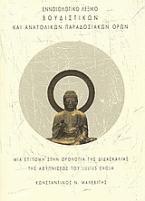 Εννοιολογικό λεξικό βουδιστικών και ανατολικών παραδοσιακών όρων