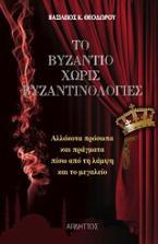 Το Βυζάντιο χωρίς βυζαντινολογίες