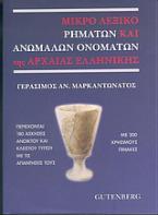 Μικρό λεξικό ρημάτων και ανωμάλων ονομάτων της αρχαίας ελληνικής