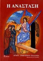 Η Ανάσταση