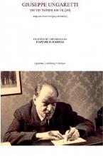 Giuseppe Ungaretti: Για την ποίηση και τη ζωή