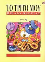 Το τρίτο μου βιβλίο θεωρίας