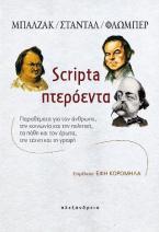 Scripta πτερόεντα