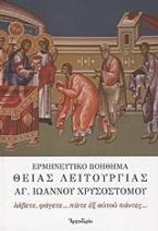 Ερμηνευτικό βοήθημα Θείας Λειτουργίας Αγίου Ιωάννου του Χρυσοστόμου
