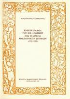 Έντυπα παλαιά της βιβλιοθήκης της Εταιρείας Μακεδονικών Σπουδών (1532-1800)