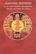 Κανόνες ικετήριοι εις τον Ιησούν Χριστόν, τας επουρανίους δυνάμεις και πάντας τους Αγίους