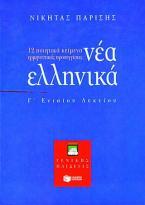 Νέα ελληνικά Γ΄ ενιαίου λυκείου