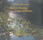 Ημερολόγιο 2008, Εικόνες Ελλάδας