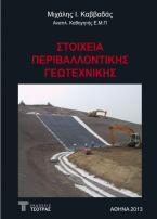 Στοιχεία περιβαλλοντικής γεωτεχνικής