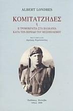 Κομιτατζήδες ή η τρομοκρατία στα Βαλκάνια κατά την περίοδο του μεσοπολέμου